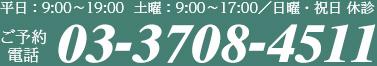 平日:9:00~19:00  土曜:9:00~17:00/日曜・祝日 休診 ご予約電話 03-3708-4511