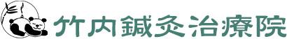 竹内鍼灸治療院